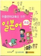 이중언어교육을 위한 일본어 초급