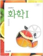 고등학교 화학 1 교과서 (미래엔-최미화)