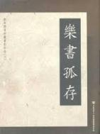 악서고존 (규장각자료총서 예술편 3) (2007 초판) 樂書孤存