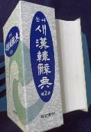 새 한한사전  /사진의 제품 /새책수준 / 상현서림 ☞ 서고위치:MZ 8 *[구매하시면 품절로 표기됩니다]