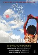 연을 쫓는 아이 - 전 세계 51개국 2100만 독자를 감동시킨 최고의 소설 18쇄