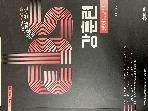 2020 절대평가 대비 EBS 강훈련 영어독해편 #