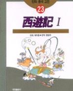 만화중국고전 1-17권 14.15권 없음 전15권