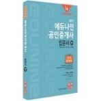 에듀나인 공인중개사 입문서 2차 (2017)