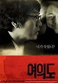여의도 - DVD