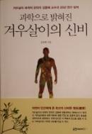 겨우살이의 신비(과학으로 밝혀진) [초판]