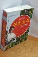 한 권으로 보는 본초강목 =내외형 깨끗/실사진입니다