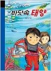 바닷속 태양 - 기자 출신 동화작가 문미영의 첫 SF 동화이다(양장본)