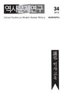 역사문제연구 제34호