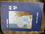 부산서여자고등학교 / 서향 제18호 2003.2 -설명란참조