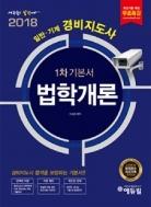 2018 에듀윌 경비지도사 1차 기본서 법학개론