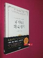 내 안의 죄 죽이기 //163-3
