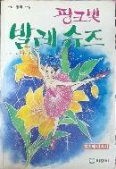 핑크빛 발레슈즈 - 소녀 명작소설