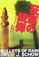 일본도서/ 狂嵐の銃彈 (문고)