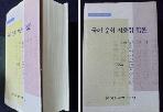 국어 순화 자료집 합본 [1991~2002]   /상현서림 /사진의 제품  ☞ 서고위치:MJ 1  * [구매하시면 품절로 표기됩니다]