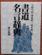 書道名言辭典서도명언사전-일본서적