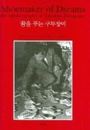 꿈을 꾸는 구두장이 /새책수준 ☞ 서고위치:XD 4  *[구매하시면 품절로 표기 됩니다]