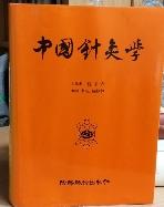 중국 침구학  /419