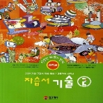 2019년- 원교재사 중학교 중학 기술 2 자습서 중등 (김기수 교과서편) - 3학년