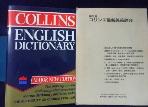 콜린스 최신영영사전 Collins English Dictionary 3rd Hardcover 9780004332864 / 사진의 제품    / 상현서림  / :☞ 서고위치:KQ 5 *  [구매하시면 품절로 표기됩니다]