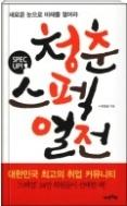 청춘 스펙 열전 - 대한민국 최고의 취업 커뮤니티 초판1쇄