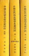 중국고대일명철학명저평술 (中國古代佚名哲學名著評述 )(전3권)
