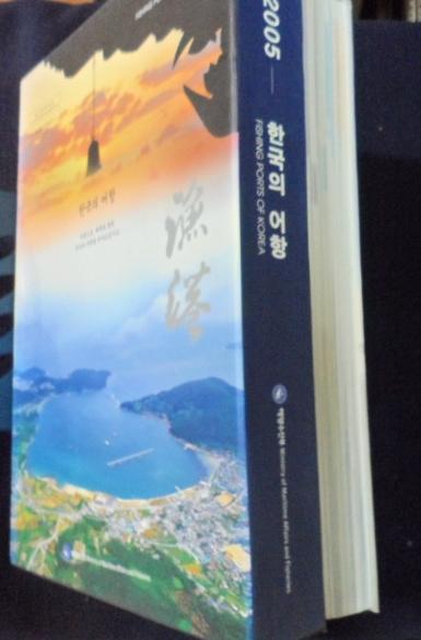 한국의 어항 = Fishing ports of Korea  자연으로, 세계로 열린 한국의 어항을 만나보십시오  /사진의 제품    / 상현서림 ☞ 서고위치:Ry 1  *[구매하시면 품절로 표기됩니다]