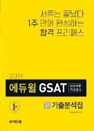 에듀윌 GSAT 삼성직무적성검사 기출분석집