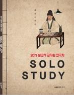 설민석 공무원 한국사 솔로 스터디 (2017,Solo Study)