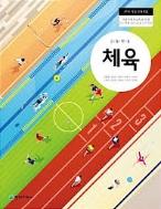 고등학교 체육 교과서 천재교과서 이종영 -2015 개정 교육과정