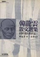 한용운 산문선집:조선불교유신론 외(현실총서 1) 초판(1991년)