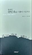 당신이 한민족을 이끌어 가십시오 - 주니어 리더들의 생활원칙(양장본) 1판 1쇄
