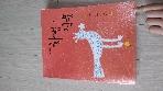 고등학교 화법과 작문 교과서 (지학사-이삼형)