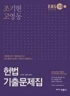 2018 조기현 고영동 헌법 기출문제집 (2018.01 발행)