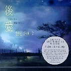 [미개봉] V.A. / 천년후애 2