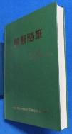 독의수필 /사진의 제품    ☞ 서고위치:KJ 1  * [구매하시면 품절로 표기됩니다]