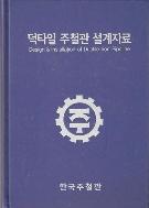 덕타일 주철관 설계자료 Design & Installation of Ductile Iron Pipeline / 한국주철관[1-840] 2009년 개정판