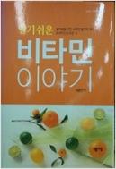 알기쉬운 비타민 이야기<오뚜기재단총서1>