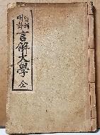 언해대학 (전)-言解大學 (全) -일제시대 순한글판- 소화 7년(1932년판) - 한적처럼 실로멘 장정- -초판-절판된 귀한책-아래사진참조-