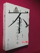 불평등 한국  복지국가를 꿈꾸다 //165-7