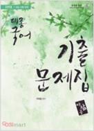 태종국어 기출문제집 (7ㆍ9급 시험 대비)