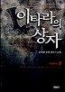 이타라의 상자 1-8 완결 ☆북앤스토리☆