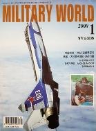 MILITARY WORLD 2000. 1 (밀리터리 월드 통권 115호)