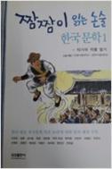 짬짬이 읽는 논술 한국문학 1
