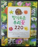 향기로운 우리꽃 220