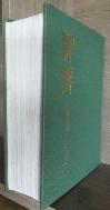 예변(예서자전)隸辨(隸書字典)   /사진의 제품    :☞ 서고위치:RB 6 * [구매하시면 품절로 표기됩니다]