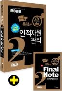 2013 독학사 경영학과 2단계 인적자원관리