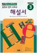 YBM 중학 영어 3 해설서 자습서 박준언