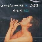 [미개봉] 전월선 / 고려산천 내사랑 (APCP1059)