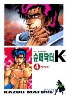 슈퍼닥터 K. 슈퍼닥터 케이.애장판.1-22완(21없음)